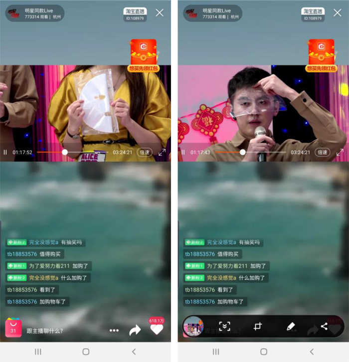 Chinese Live broadcasting in 2019